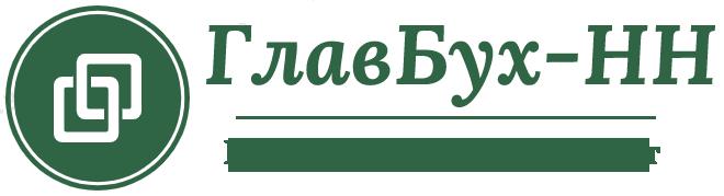 ГлавБух-НН